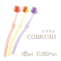 「COBRUSH コブラシ」イメージ画像